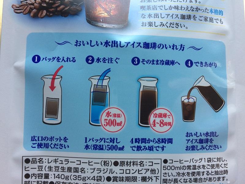UCCの水出しアイスコーヒーの作り方