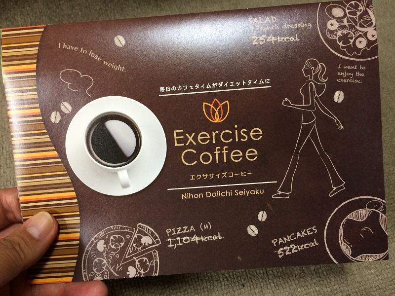 エクササイズコーヒーのお試しセットを購入してみました。