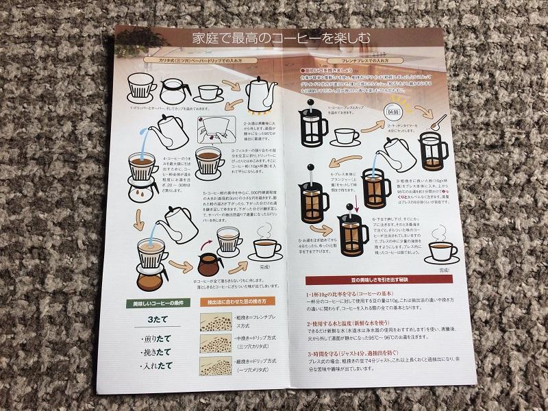 森のコーヒー美味しい入れ方説明書