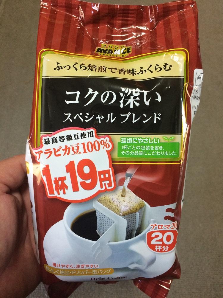 アバンスドリップコーヒー